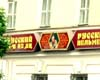 Russkie Pelmeni Cafe